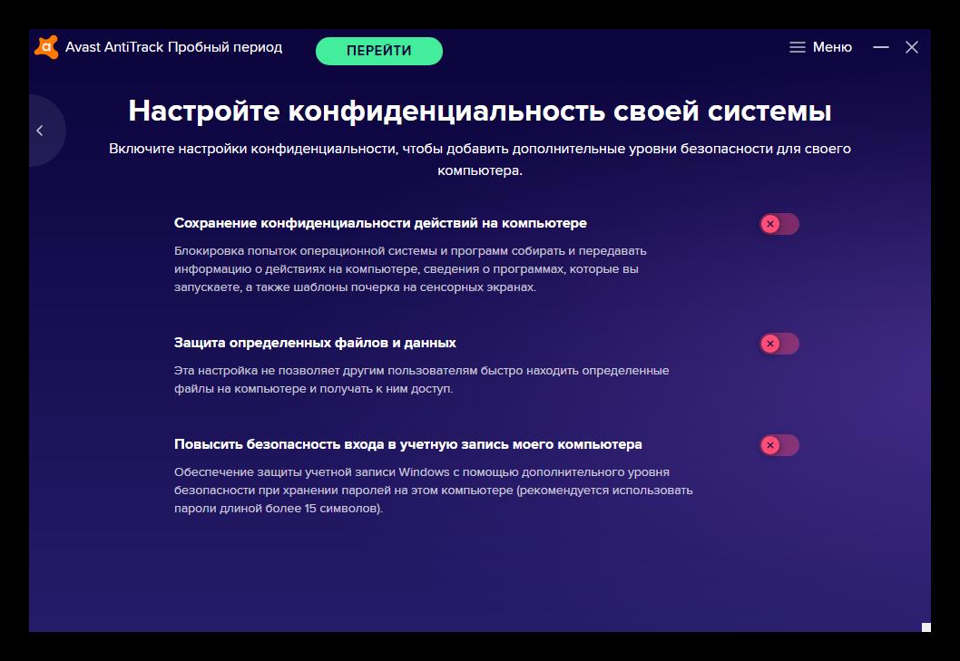 Конфиденциальность системы в Avast AntiTrack