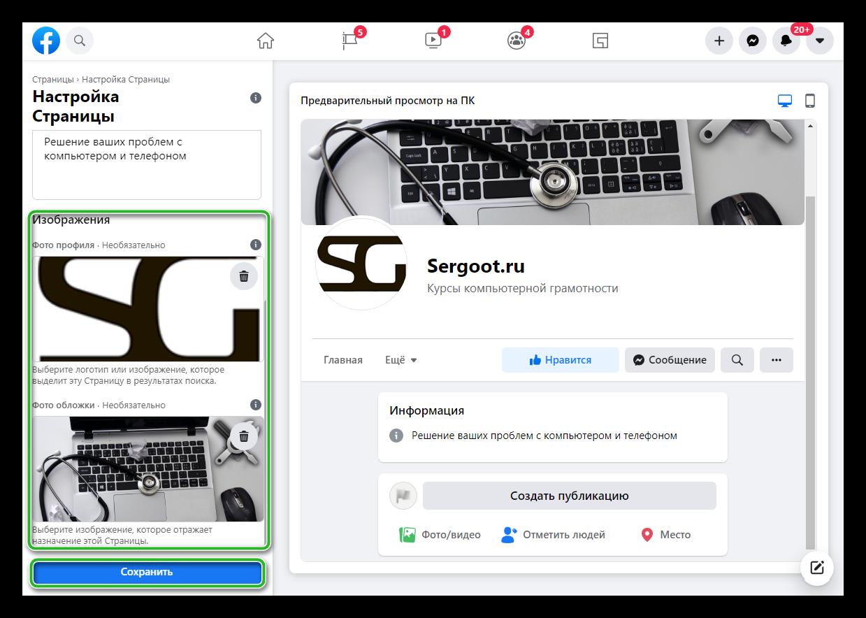 Настройка обложки и фото профиля в Фейсбук
