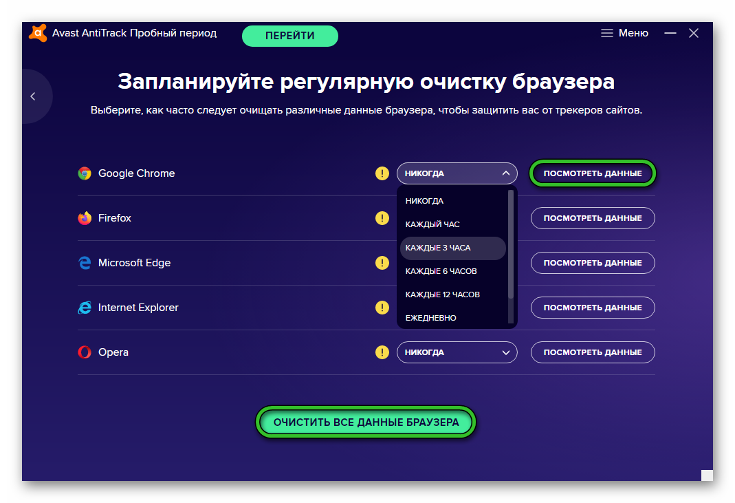 Настройка раздела очистки браузеров в программе Avast AntiTrack