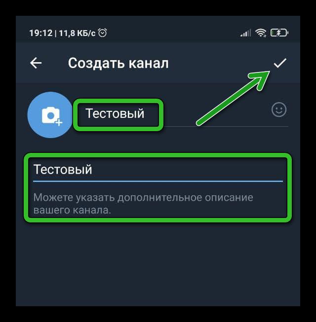 Настройки нового канала в Телеграме