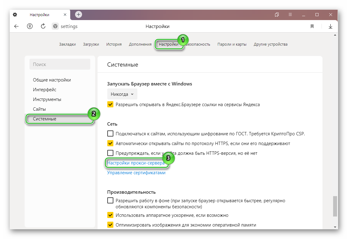 Настройки прокси-сервера в Яндекс Браузере