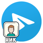 Ник в Telegram