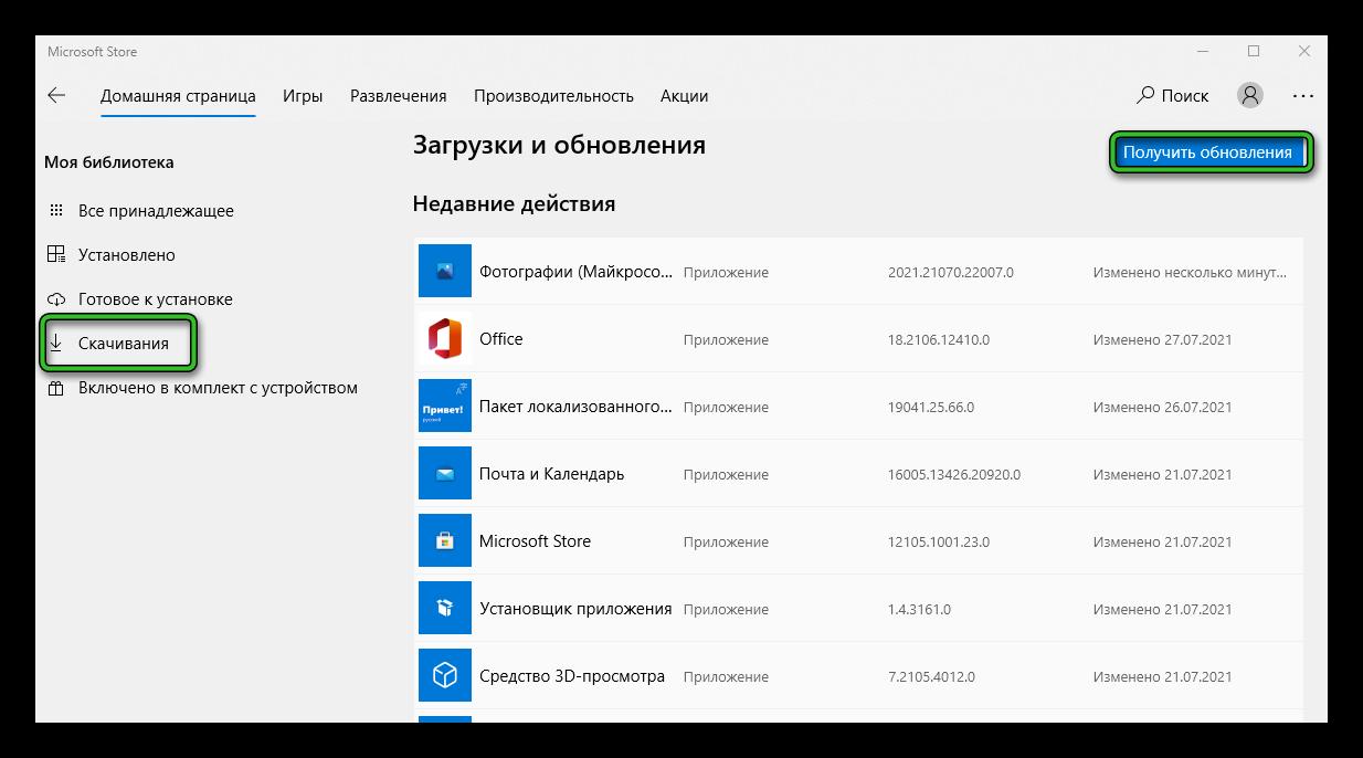 Обновление Скайп через магазин Windows