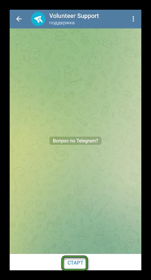 Обращение в поддержку в приложении Telegram