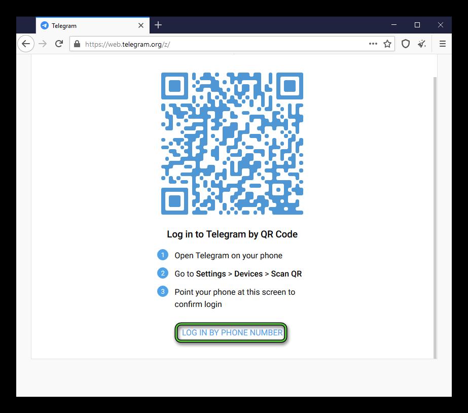 Опция Log In by phone number в Tor