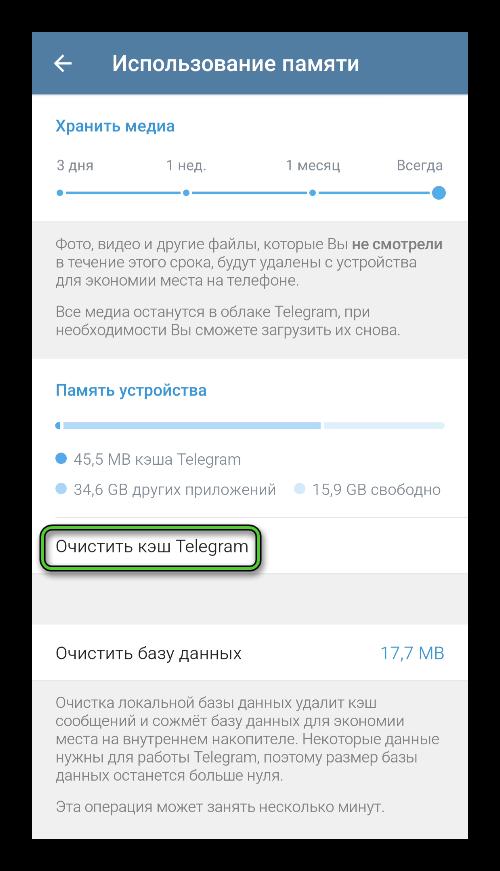 Опция Очистить кэш в настройках Telegram на Android