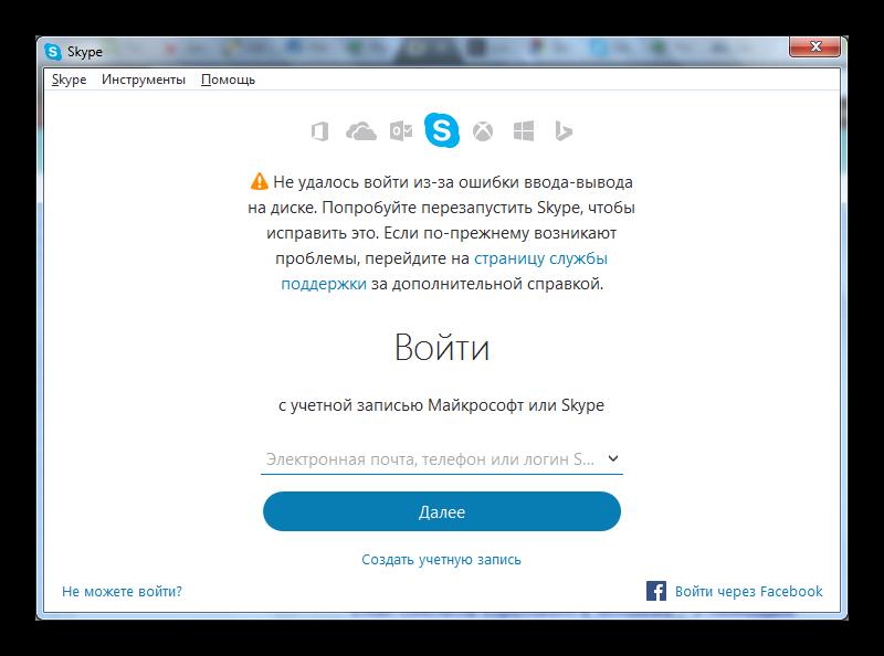 Ошибка ввода-вывода на диске в Skype