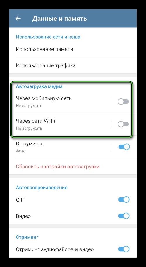Отключение автозагрузки медиа в Telegram на Android