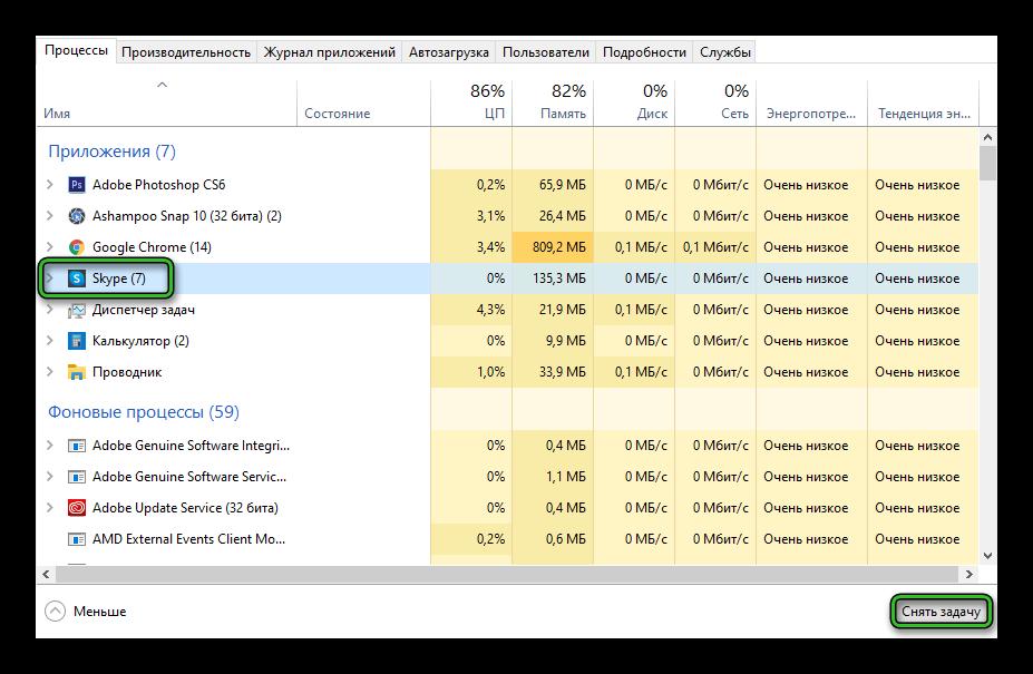 Отключение программы Скайп через Диспетчер задач