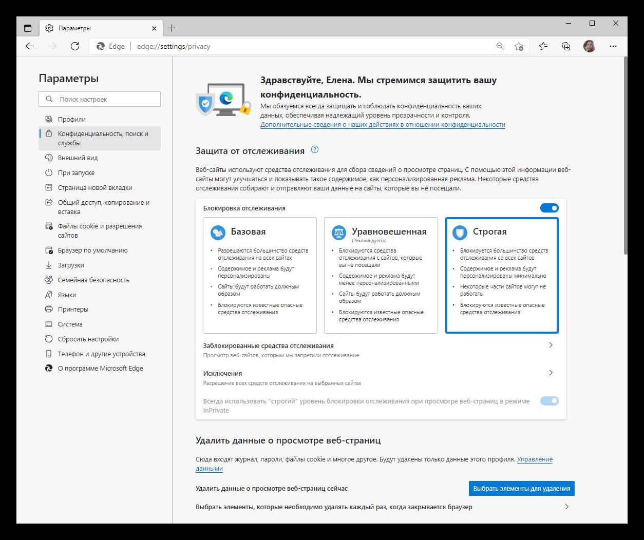 Параметры конфиденциальность и безопасность Microsoft Edge