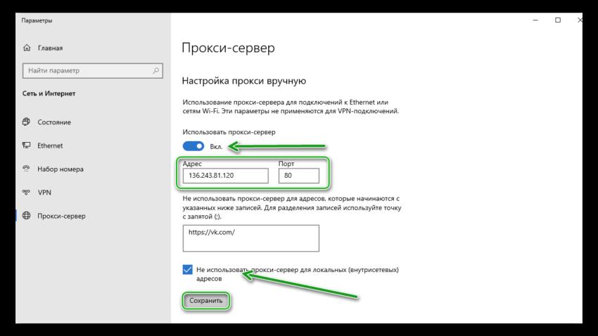 Параметры настроек прокси-сервера в Windows 10 для Яндекс Браузера