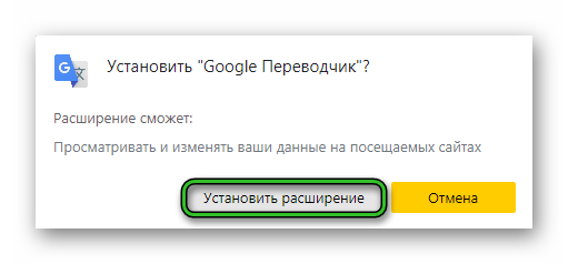 Подтверждение установки расширения Google Translate