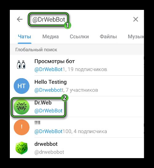 Поиск DrWebBot в Telegram