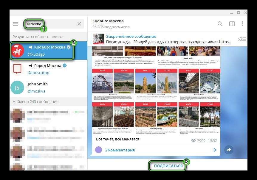 Поиск канала в Telegram Desktop