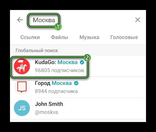 Поиск канала в Telegram
