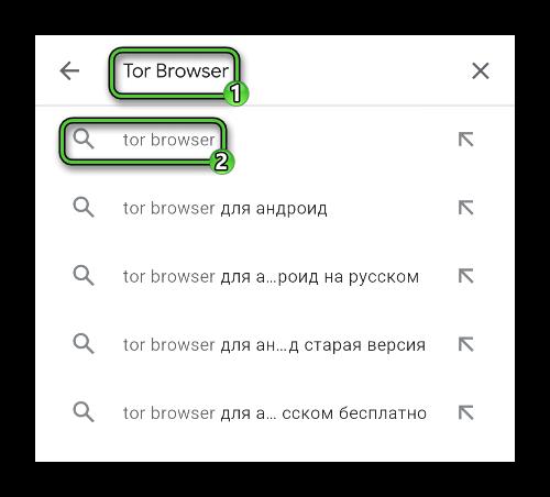 Поиск приложения Tor Browser в Play Маркете