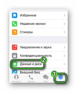 Пункт Данные и диск в настройках Telegram на iPhone
