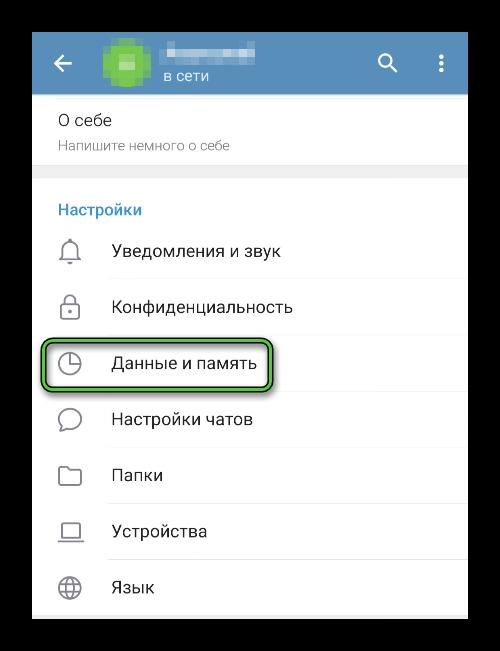 Пункт Данные и память в настройках Telegram на Android