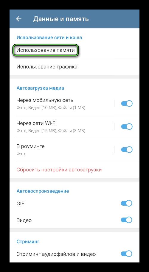 Пункт Использование памяти в настройках Telegram на Android