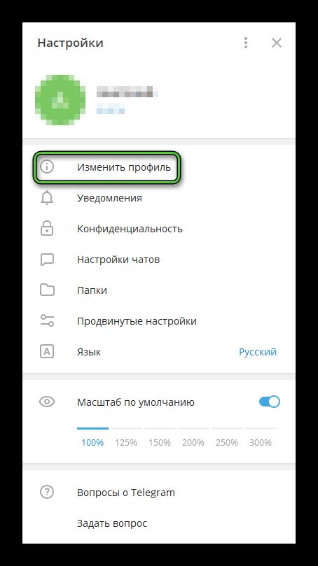 Пункт Изменить профиль в настройках Telegram Desktop