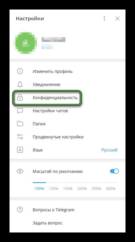 Пункт Конфиденциальность в настройках Telegram Desktop