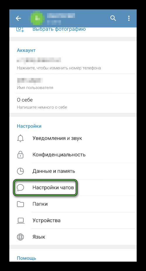 Пункт Настройки чатов в Telegram