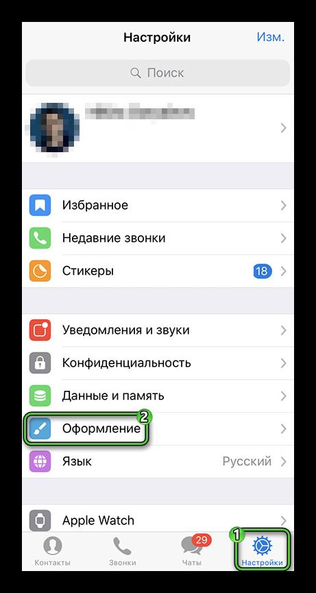 Пункт Оформление в настройках Telegram на iPhone