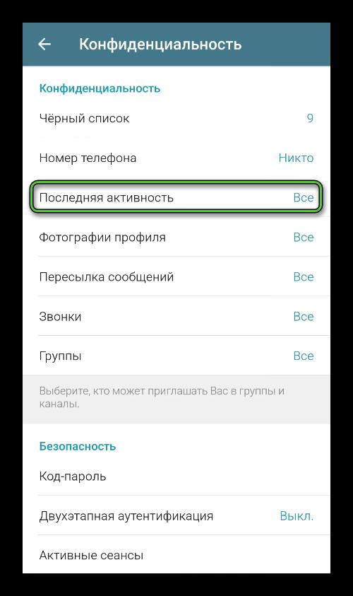 Пункт Последняя активность в настройках Telegram