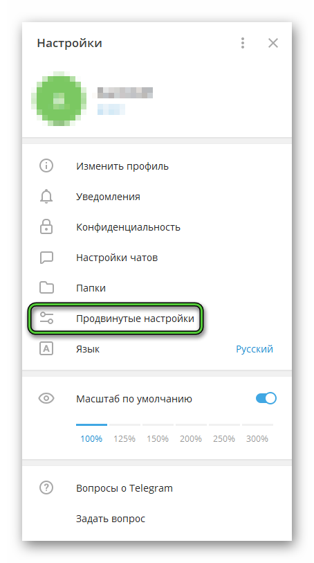 Пункт Продвинутые настройки в Telegram Desktop