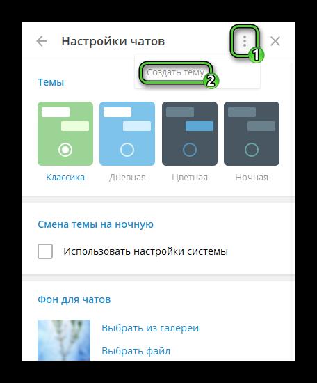 Пункт Создать тему в Telegram Desktop