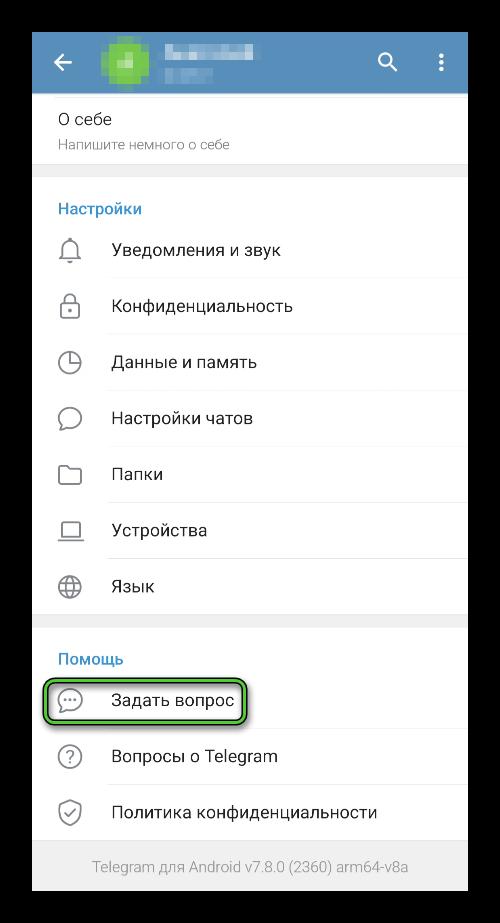 Пункт Задать вопрос в настройках Telegram