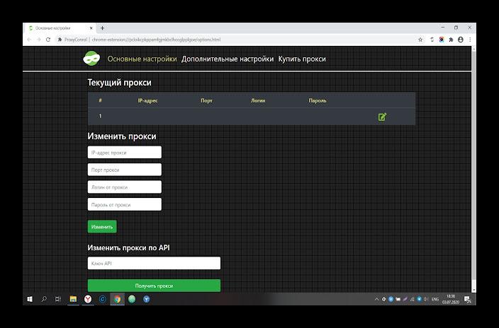 Расширение для Yandex Browser ProxyControl