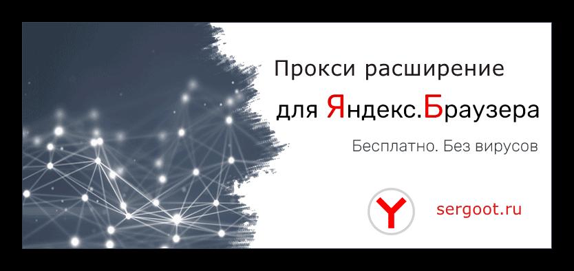 Расширение прокси для Яндекс Браузера