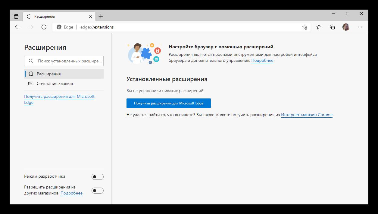 Расширения Личный- Microsoft Edge