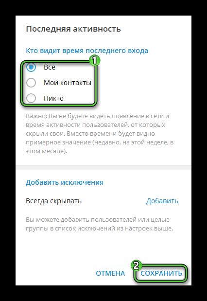 Раздел Последняя активность в настройках Telegram Desktop