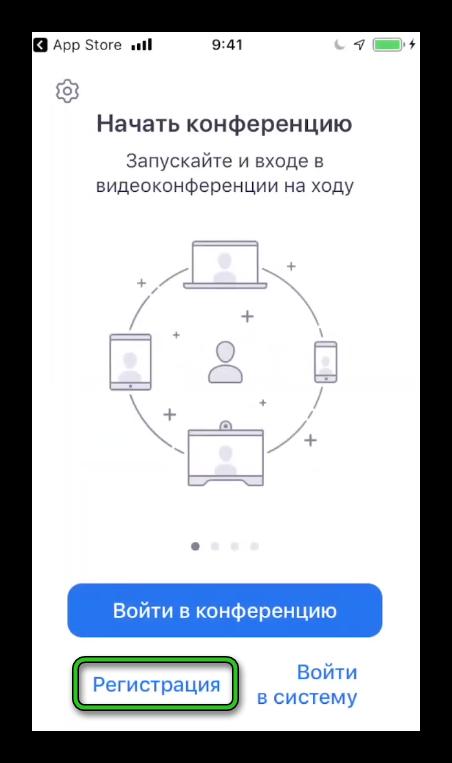 Регистрация в Zoom