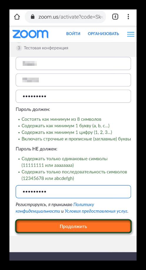 Регистрируем учетную запись в Zoom