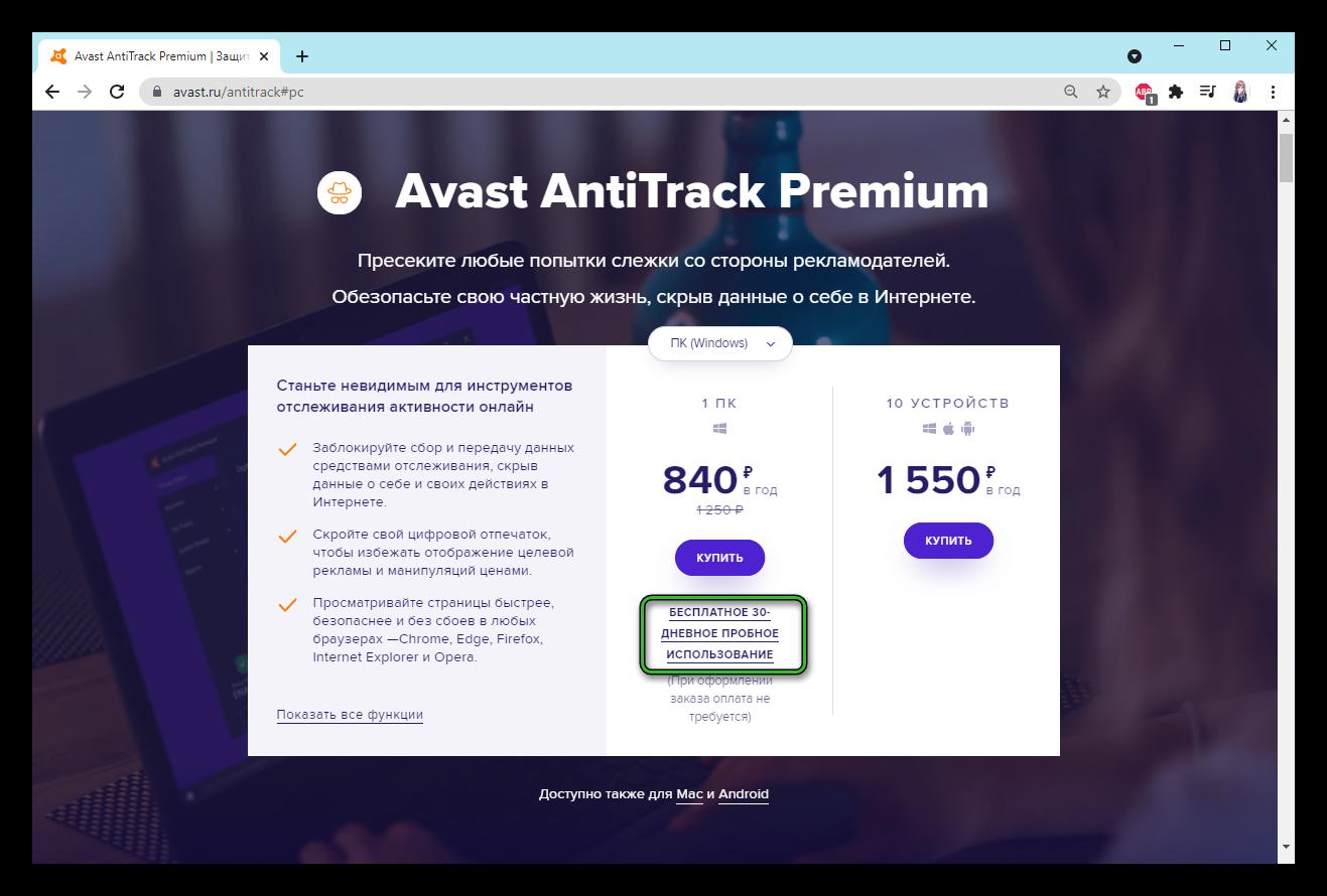Скачать Avast Antitrack Premium