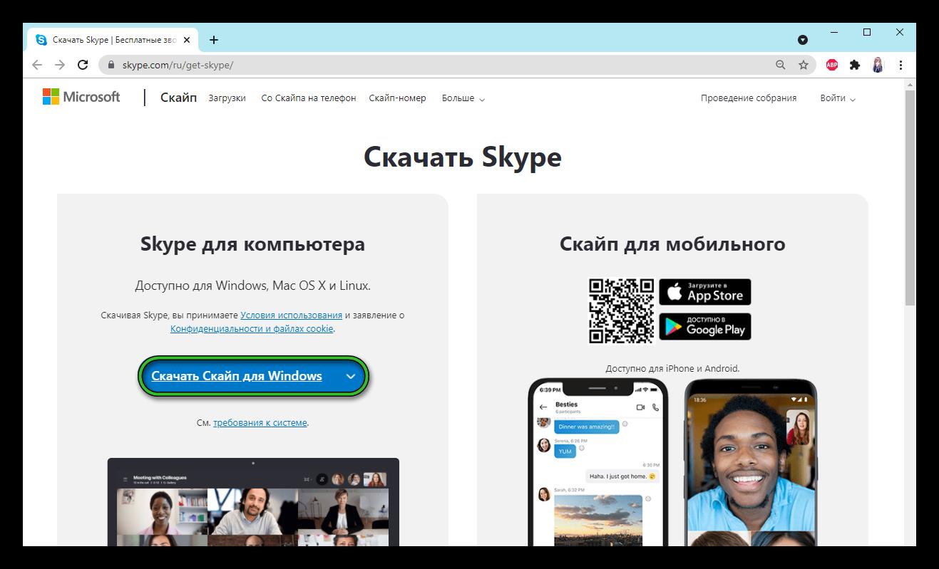 Скачать Skype для Windows
