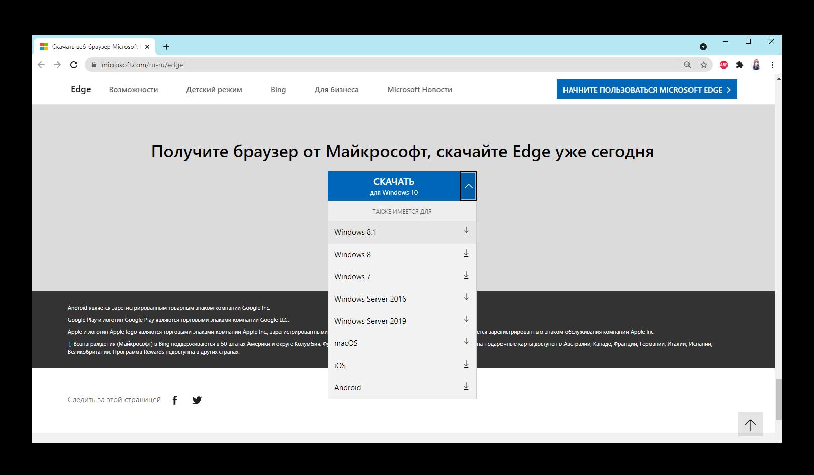Скачать браузер Edge для разных платформ