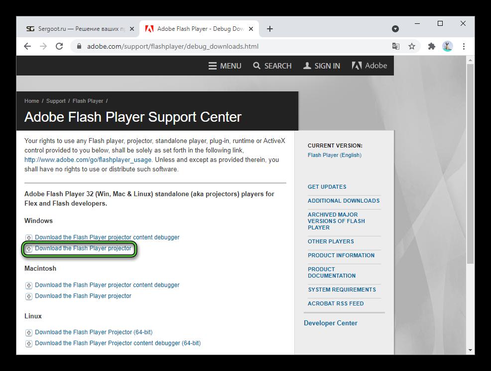 Скачать программу Adobe Flash через Google Chrome
