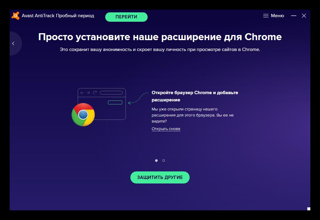 Сканирование компьютера на предмет обнаружения браузеров для интеграции Avast Antitrack Premium