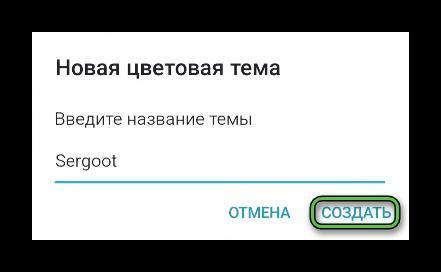 Создать новую тему в настройках Telegram