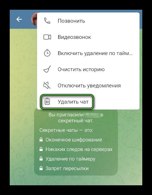 Удалить секретный чат в Telegram