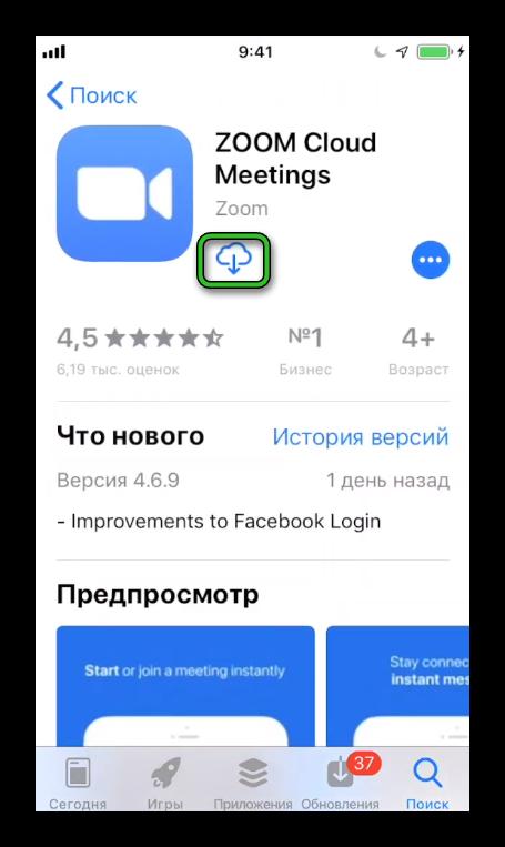Установить Zoom с App Store