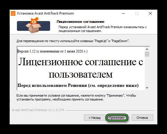 Установка Avast AntiTrack Premium лицензионное соглашение