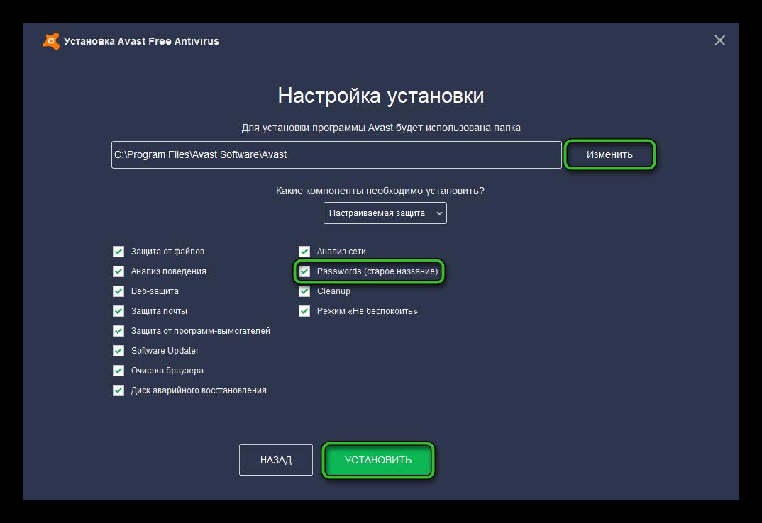 Установка компонентов антивируса Avast