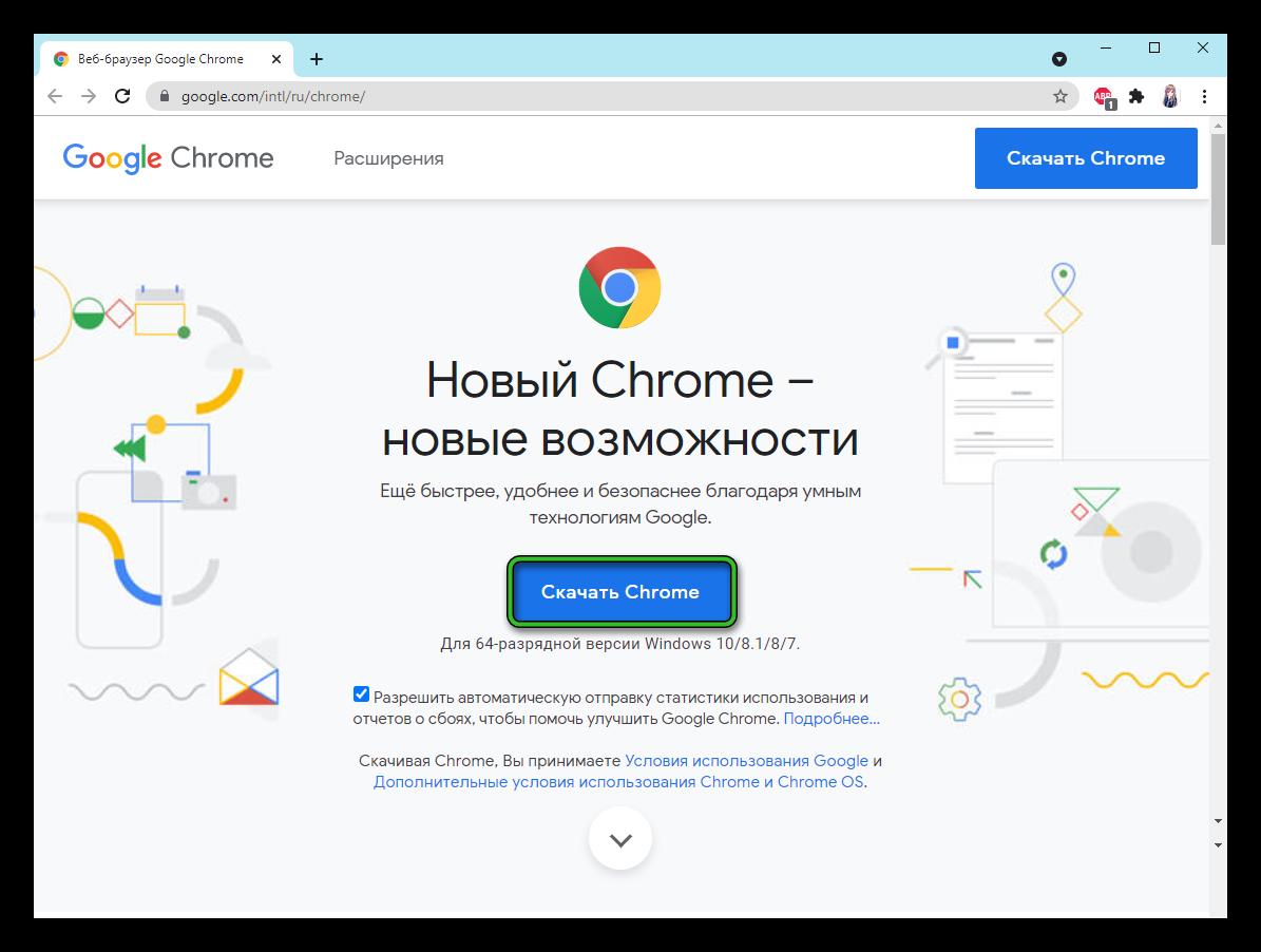 Веб-браузер Google Chrome -