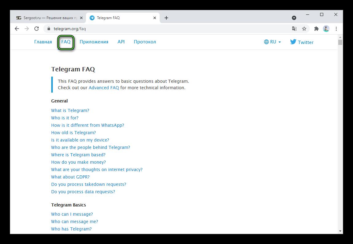 Вкладка FAQ на сайте Telegram