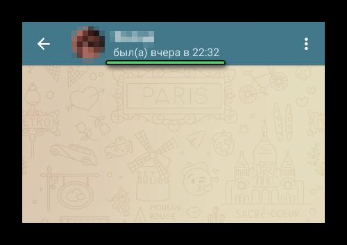 Время последнего посещения в Telegram